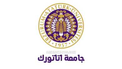 جامعة اتاتورك   Atatürk Üniversitesi 2021