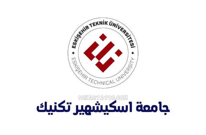 جامعة اسكيشهير تكنيك | Eskişehir Teknik Üniversitesi