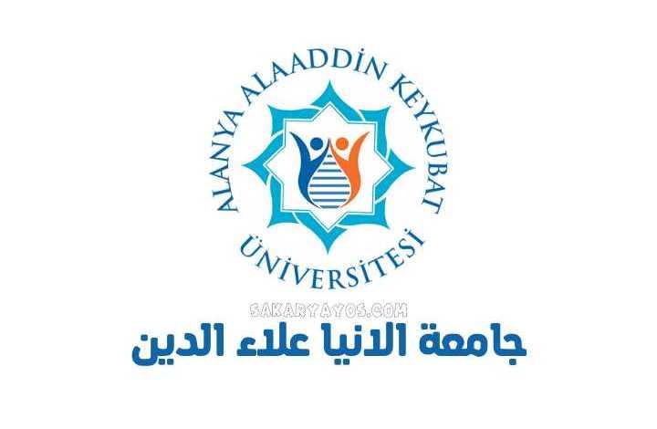 جامعة الانيا علاء الدين كيكوبات | Alanya Alaaddin Keykubat Üniversitesi
