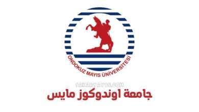 جامعة اوندوكوز مايس   Ondokuz Mayıs Üniversitesi