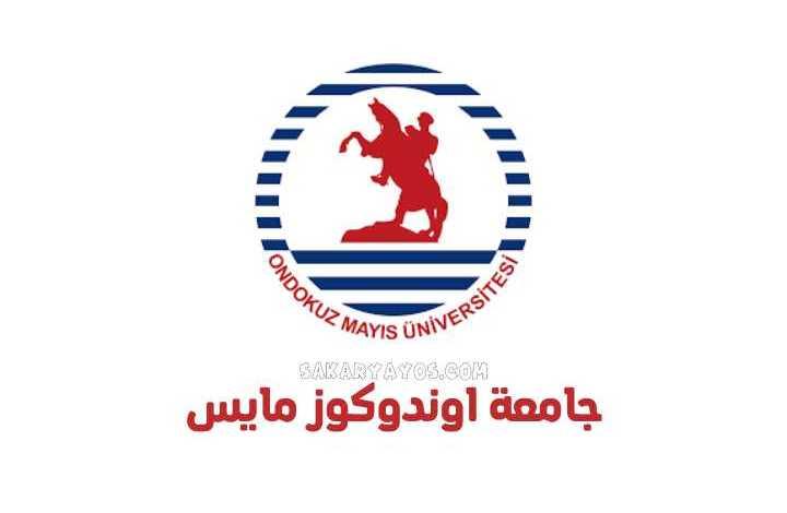جامعة اوندوكوز مايس | Ondokuz Mayıs Üniversitesi