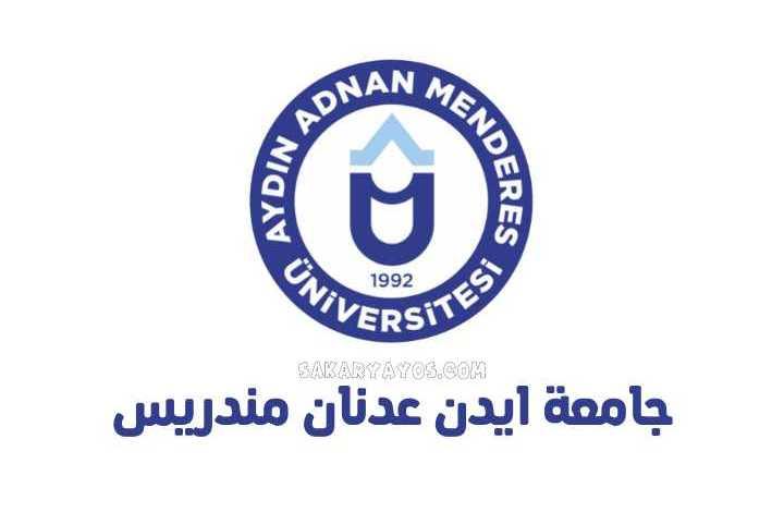 جامعة عدنان مندريس | Adnan Menderes Üniversitesi