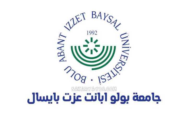 جامعة بولو ابانت عزت بايسال  Bolu Abant İzzet Baysal Üniversitesi