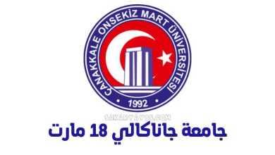 جامعة جاناكالي | Çanakkale Onsekiz Mart Üniversitesi