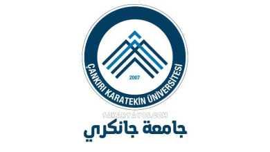 جامعة جانكري كاراتكين | Çankırı Karatekin Üniversitesi