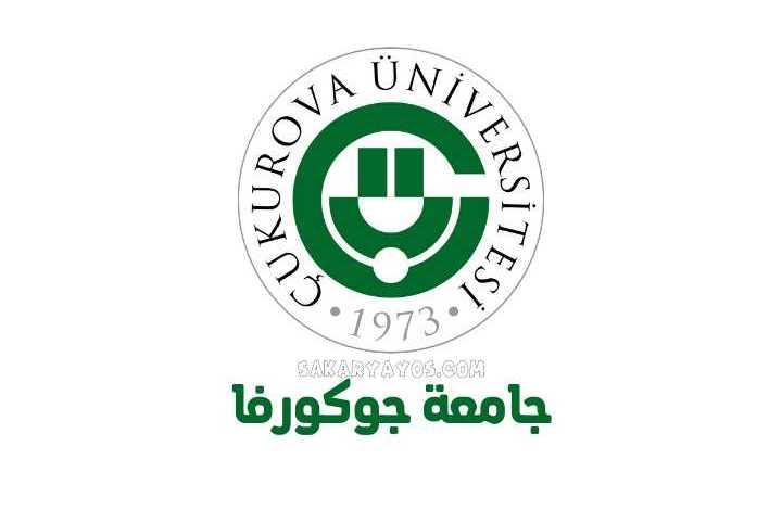 جامعة جوكوروفا   Çukurova Üniversitesi