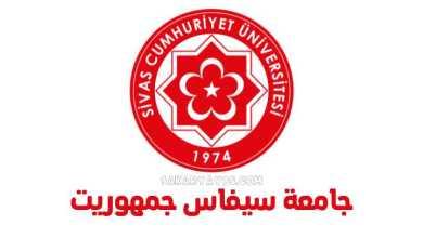 جامعة سيفاس جمهوريت   Sivas Cumhuriyet Üniversitesi