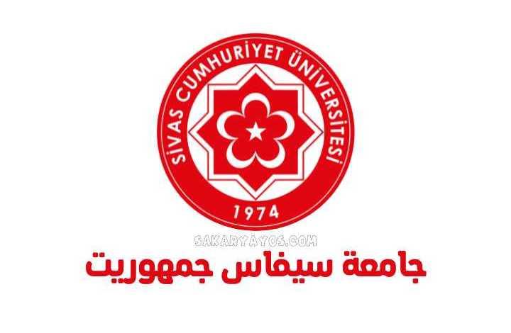 جامعة سيفاس جمهوريت | Sivas Cumhuriyet Üniversitesi