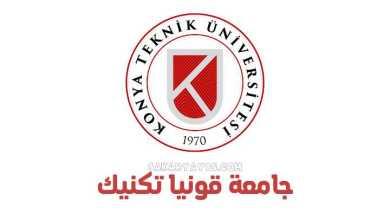 جامعة قونيا تكنيك   Konya Teknik Üniversitesi