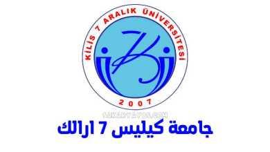 جامعة كيليس 7 ارالك | Kilis 7 Aralık Üniversitesi