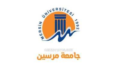 جامعة مرسين   Mersin Üniversitesi
