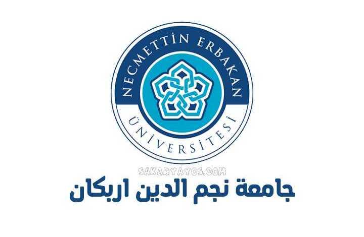 جامعة قونيا نجم الدين اربكان   Necmettin Erbakan Üniversitesi