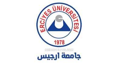 جامعة ارجيس | Erciyes Üniversitesi