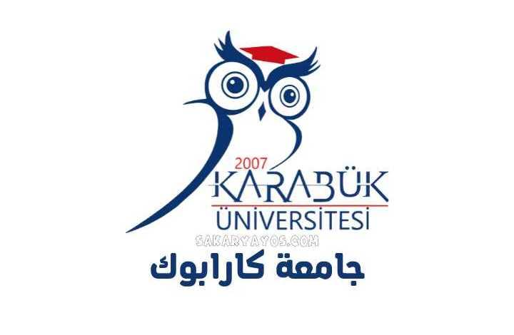 جامعة كارابوك   Karabük Üniversitesi