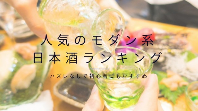 人気のモダン系日本酒ランキングのトップ画像