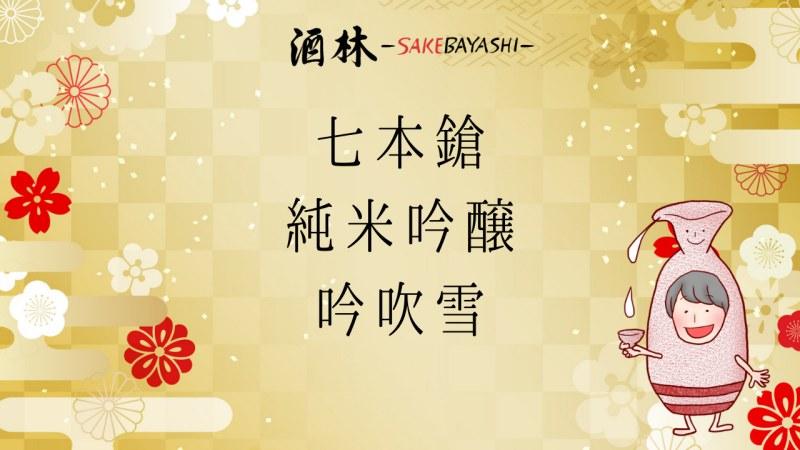 滋賀県の日本酒七本鎗純米吟醸吟吹雪の画像