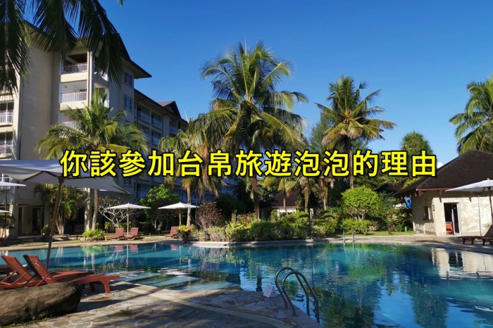 你該參加台帛旅遊泡泡的理由 搶先世界海外度假
