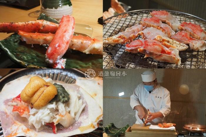 月夜岩螃蟹懷石料理 愛吃蟹朋友不可錯過 讓你一秒回日本!