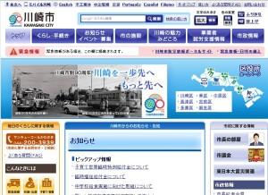 川崎市のHP