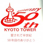 KyotoTower50th