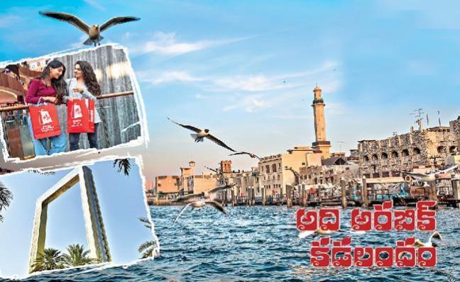 Dubai Tour: Top Tourist Attractions - Sakshi