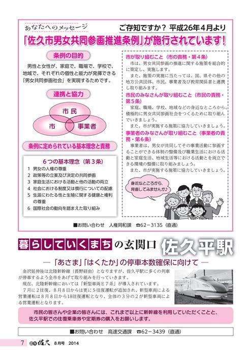 http://i1.wp.com/www.saku-library.com/books/0009/138/ 平成26年 8月號