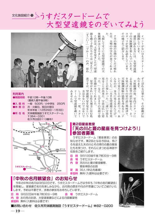 http://i1.wp.com/www.saku-library.com/books/0009/91/ 平成22年 9月號