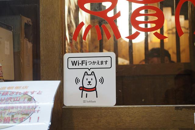 softbank-wifi