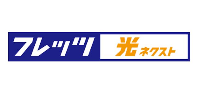 What is NTT FLET'S Hikari Internet?