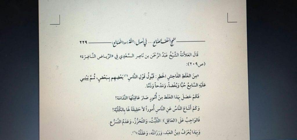Specimen of halabis doctored version