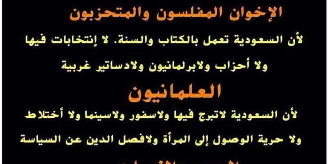 saudi-animosity