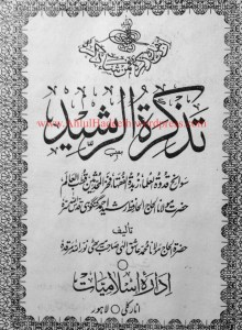 tazkaitur-rashid-cover