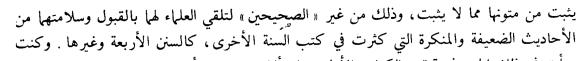 Mukhtasar Muslim