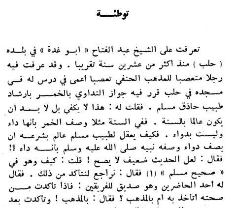 abdul Fattah Abu Guddah