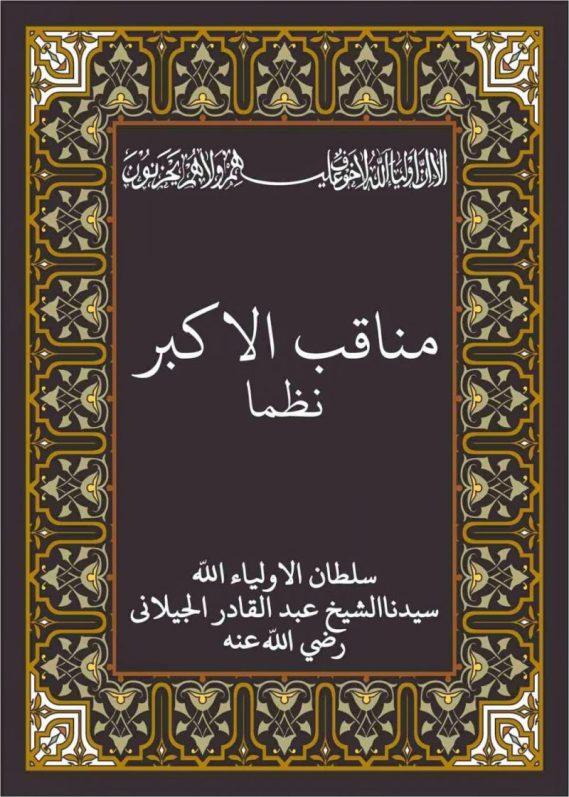 manaqib Syaikh Abdul Qadir Jailani