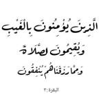 al baqarah ayat 3