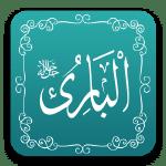 البارئ - أسماء الله الحسنى - مشروع سلام