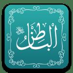 الباطن - أسماء الله الحسنى - مشروع سلام