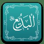 البديع - أسماء الله الحسنى - مشروع سلام