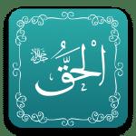 الحق - أسماء الله الحسنى - مشروع سلام