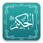 الحكيم - أسماء الله الحسنى - مشروع سلام