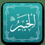 الخبير - أسماء الله الحسنى - مشروع سلام