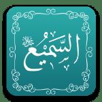 السميع - أسماء الله الحسنى - مشروع سلام