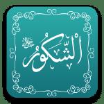 الشكور - أسماء الله الحسنى - مشروع سلام