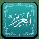 العزيز - أسماء الله الحسنى - مشروع سلام