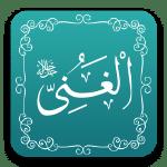 الغني - أسماء الله الحسنى - مشروع سلام