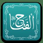الفتاح - أسماء الله الحسنى - مشروع سلام