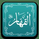 القهار - أسماء الله الحسنى - مشروع سلام