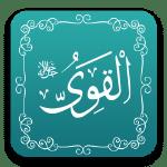 القوي - أسماء الله الحسنى - مشروع سلام