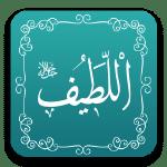 اللطيف - أسماء الله الحسنى - مشروع سلام